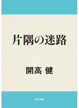 片隅の迷路(角川文庫)