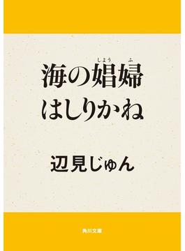 海の娼婦はしりかね(角川文庫)