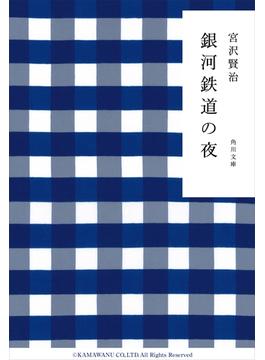 銀河鉄道の夜(角川文庫)