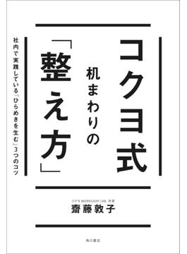 コクヨ式 机まわりの「整え方」 社内で実践している「ひらめきを生む」3つのコツ(角川書店単行本)
