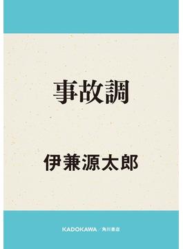 事故調(角川書店単行本)