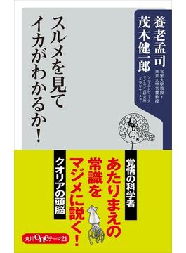 スルメを見てイカがわかるか!(角川oneテーマ21)
