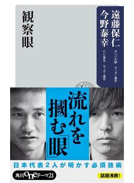 観察眼(角川oneテーマ21)