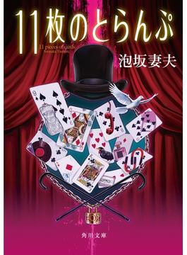 11枚のとらんぷ(角川文庫)