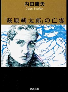 「萩原朔太郎」の亡霊(角川文庫)