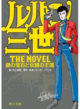 ルパン三世 The Novel 謎の宝石と伝説の王国(角川文庫)