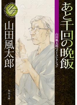 あと千回の晩飯 山田風太郎ベストコレクション(角川文庫)