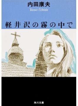 軽井沢の霧の中で(角川文庫)