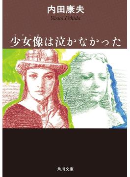 少女像は泣かなかった(角川文庫)