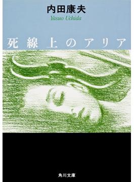 死線上のアリア(角川文庫)