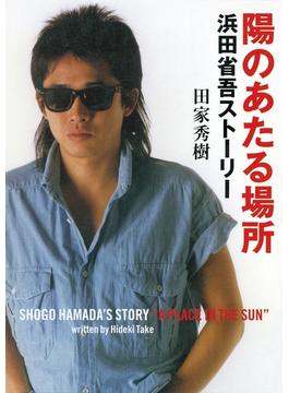 陽のあたる場所 浜田省吾ストーリー(角川文庫)