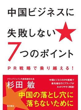 中国ビジネスに失敗しない7つのポイント PR戦略で乗り越える!(角川書店単行本)