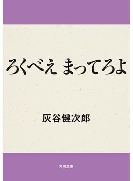ろくべえまってろよ(角川文庫)