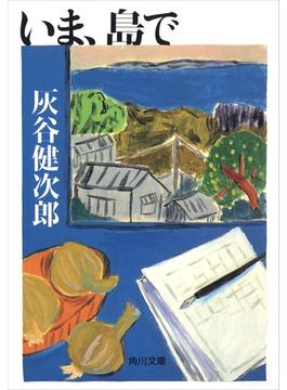 いま、島で(角川文庫)