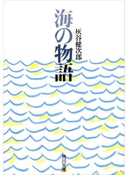 海の物語(角川文庫)