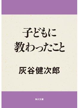 子どもに教わったこと(角川文庫)