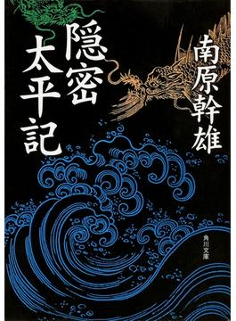 隠密太平記(角川文庫)
