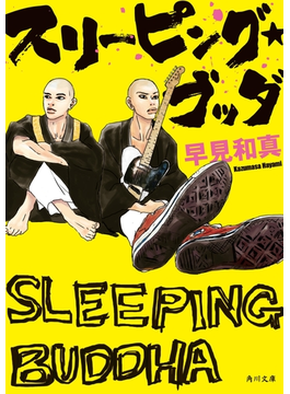 スリーピング・ブッダ(角川文庫)