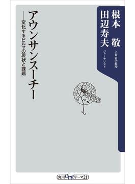 アウンサンスーチー 変化するビルマの現状と課題(角川oneテーマ21)
