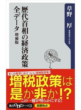 歴代首相の経済政策 全データ 増補版(角川oneテーマ21)