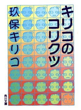 キリコのコリクツ(角川文庫)