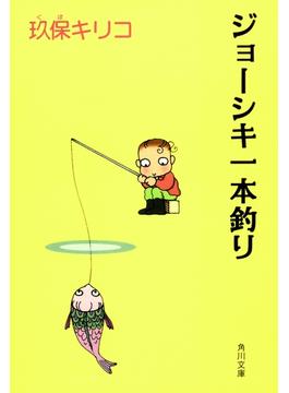 ジョーシキ一本釣り(角川文庫)