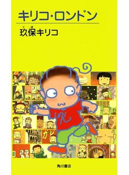 キリコ・ロンドン(角川書店単行本)