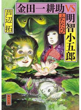 金田一耕助VS明智小五郎 ふたたび(角川文庫)