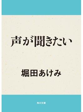 声が聞きたい(角川文庫)