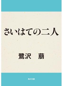 さいはての二人(角川文庫)
