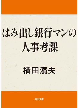 はみ出し銀行マンの人事考課(角川文庫)