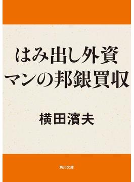 はみ出し外資マンの邦銀買収(角川文庫)