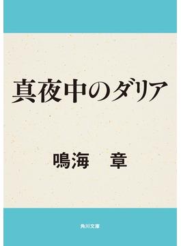 真夜中のダリア(角川文庫)