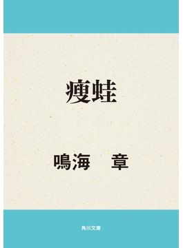 痩蛙(角川文庫)