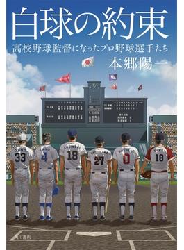 白球の約束 高校野球監督になったプロ野球選手たち(角川書店単行本)