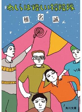 わしらは怪しい探険隊(角川文庫)