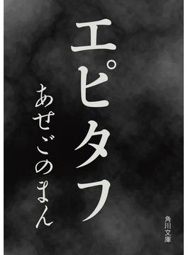 エピタフ(角川ホラー文庫)
