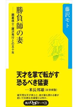 勝負師の妻 囲碁棋士藤沢秀行との50年(角川oneテーマ21)