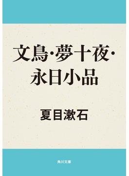 文鳥・夢十夜・永日小品(角川文庫)