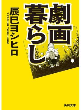 劇画暮らし(角川文庫)