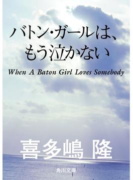 バトン・ガールは、もう泣かない(角川文庫)