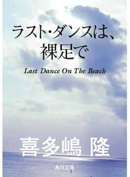 ラスト・ダンスは、裸足で(角川文庫)
