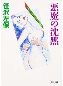 悪魔の沈黙(角川文庫)