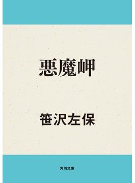 悪魔岬(角川文庫)