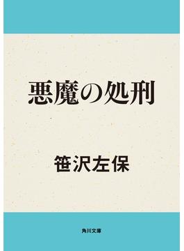 悪魔の処刑(角川文庫)
