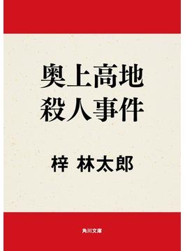 奥上高地殺人事件(角川文庫)