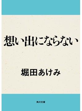 想い出にならない(角川文庫)