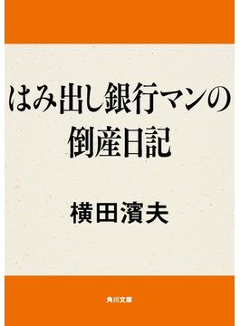 はみ出し銀行マンの倒産日記(角川文庫)