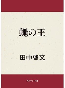 蠅の王(角川ホラー文庫)