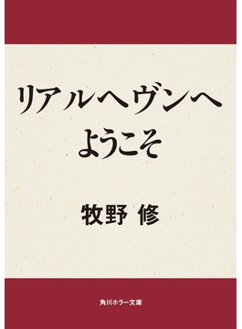 リアルヘヴンへようこそ(角川ホラー文庫)